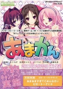 Amakan – Ecchi na Love Icha Tsumechaimashita – Super Hot Sexy