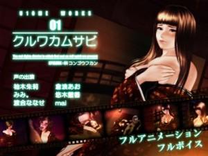 Kuruwakamusabi Episode: 01 mixed fucan – Super Hot Sexy
