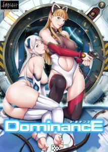Dominance – Super Hot Sexy