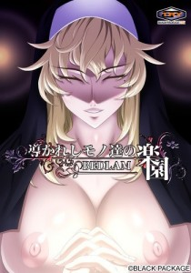 Michibikareshi Mono – tachi no Rakuen – Super Hot Sexy