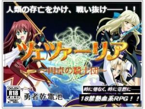 Tsuetsuaria – Entaku No Kishi-Dan Ver1.06