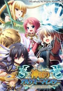 Kamidori Alchemy Meister – Visual Novels