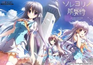 Soreyori no Prologue – Visual Game