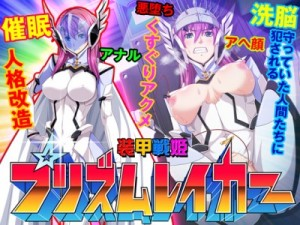 Prism Reica Armored War Princess – Visual Game