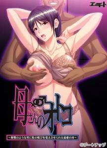Kaa-san no Otoko – Yajuu no You na Otoko ni Mesu no Yorokobi wo Oboesaserareru – Visual Game