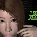 Haruka 2 3D HD-Video 2013