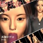 Princess Deep Throat High Quality 3D 2013