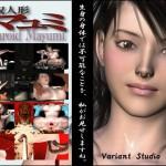 Sex Slave Puppet Mayumi