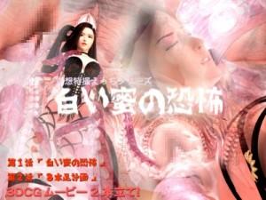 Shiroi Mitsu No Kyoufu 3D