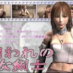 Toraware no Onna Kenshi Captive Swordwoman Best Quality 3D Porn