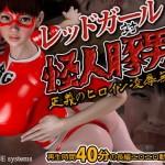 Miserably heroine of Red Girl vs. Monster pig man justice