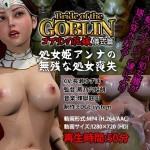 Bride of the Goblin – Wedding Ritual – 3d HD Video