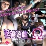 Omega – Volume 2 – Umemaro 3D