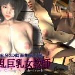 Crazy Female Teacher – Sexy 3D