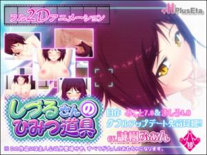 (Game) Shizuru's secret tool of