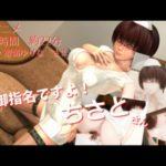 Go shimei desu yo! Chisato-san