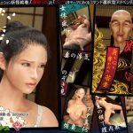 Nurarihyon – The Stolen Soul of the Young Bride