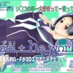 Love plus he world