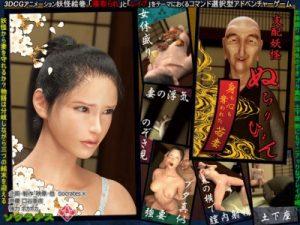 Nurarihyon -The Stolen Soul of the Young Bride – 3d HD Video