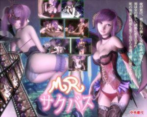 MR saku basu – 3d HD Video