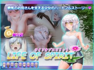 Life of Spirit v 1.15