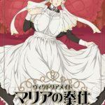 Victorian Maid Maria no Houshi – Ep.01