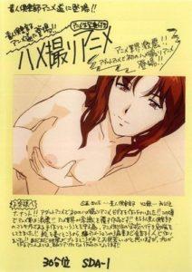 Shirouto Club: Hamedori Anime Kanzen Mushuusei!!