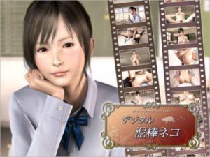 dejineko – 3d HD Video