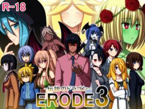 Erode3 The Legendary Dragon 伝説のドラゴン