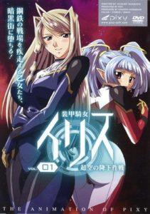Soukou Kijo Iris – Armored Knight Iris