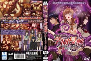 Gakuen Shinshoku: XX of the lifeless