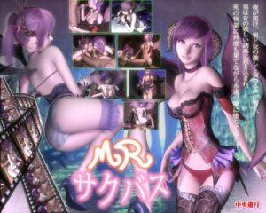 MR saku basu Hentai 3D Animation