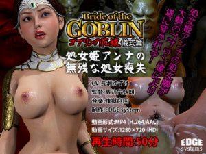 Bride of the Goblin – Wedding Ritual – 3d HD Video