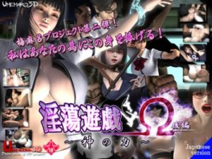 Umemaro Omega 2 – 3d HD Video