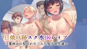 Suntan Sukumizu JK – 3 Schoolgirls On Xxx Summer Vacation