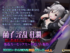 Ranko's Lewd Turmoil – Gothic Girl Swallowed by the Darkness