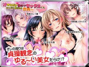 Otaku's Fantasy