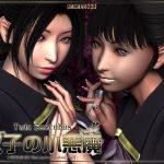 Umemaro 3D – Vol.9 – Twin Succubus