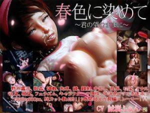 Haruiro haru shoku ni some te 2012