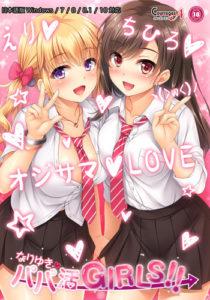 Nariyuki Papakatsu Girls