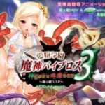 Girls Academy Genie Vibros 3 The Right Hand of Impregnating Devil Extreme Anime! GXP