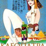 Cleopatra, the queen of sex