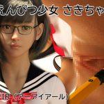 Pencil Girl Saki-chan